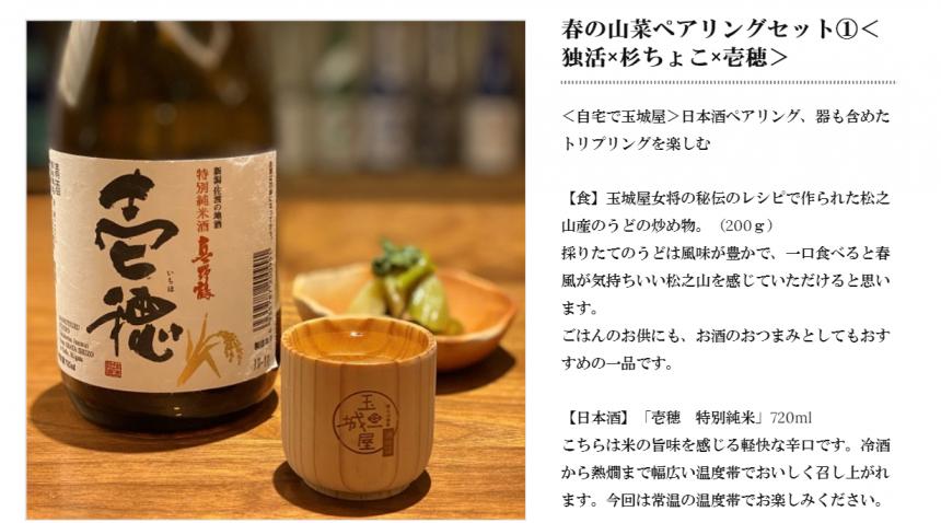 日本酒壱穂